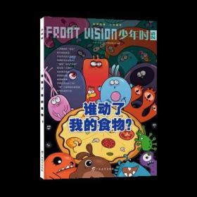 少年时 25 谁动了我的食物? 广西教育出版社 9787543582200
