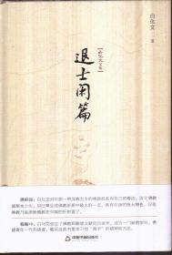白话文文集 退士闲篇(精装)