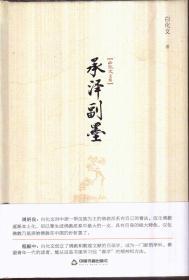 白话文文集 承泽副墨(精装)