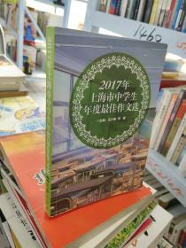 2017年上海市中学生年度最佳作文选