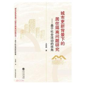 城市更新背景下的居住隔离问题研究:基于社会流动的视角 王军鹏 著 武汉大学出版社