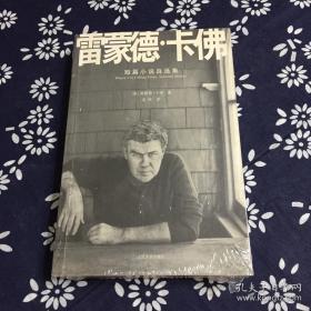 雷蒙德·卡佛短篇小说自选集