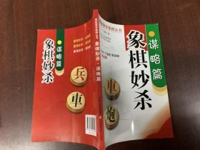 象棋妙杀(谋略篇).