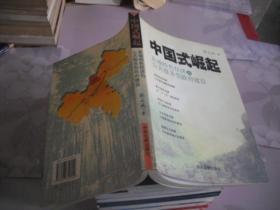 中国式崛起:县域特色经济与公共服务型政府建设
