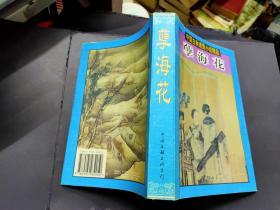 中国古典谴责小说精品  孽海花