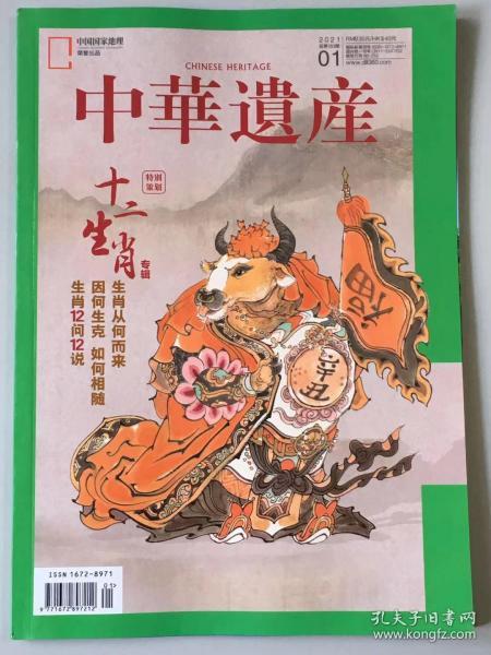 《中华遗产》期刊 2021年1月 总第183期,202101 特别策划十二生肖专辑 生肖从何而来 因何生克 如何相随 生肖12问12说 01#