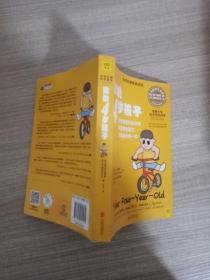 你的4岁孩子(全新升级版)狂野而美妙的年龄,语言表达力飞速成长的一年 /玉冰 译;[美]路易丝·埃姆斯 (美)弗兰西斯·伊尔克 格塞尔人类发展研究所 北京联合出版有限公司