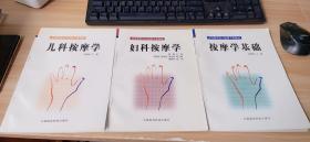 儿科按摩学、妇科按摩学、按摩学基础(三册合售)