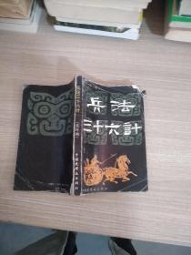 兵法三十六计 /艾文 中国连环画出版社