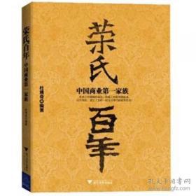 荣氏百年:中国商业第一家族(j )