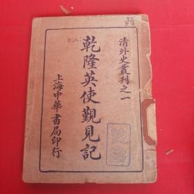 乾隆英使觐见记(民国20年刘半农译)