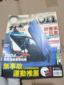 改装车讯 2003 11