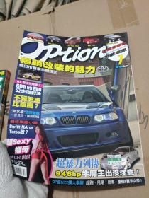 改装车讯 2008 7