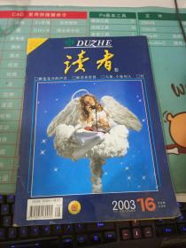 读者2003 16