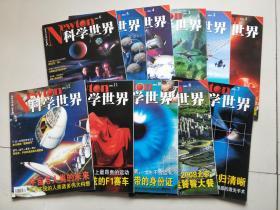 科学世界(2001年1-12期 缺第9期)(11本合售)