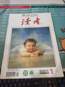 读者2002 1