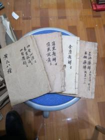 黄氏医书八种(8种 合订4册全  内容完整 外壳藏者自制)   上海锦章书局   实物图 品如图  以图为准  按图发货。66-8号柜