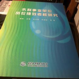 水利事业单位岗位绩效考核研究 段虹