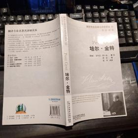 培尔·金特:翻译专业名著名译研读系列
