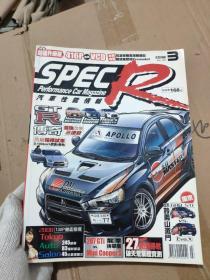 SPECR汽车性能情报2008年3月  有盘