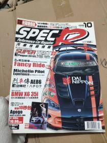 SPECR汽车性能情报2008年10月 有盘