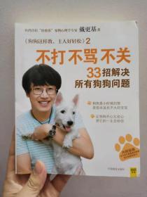 不打不骂不关,33招解决所有狗狗问题:狗狗这样教,主人好轻松2