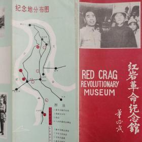 红岩革命纪念馆纪念地分布图