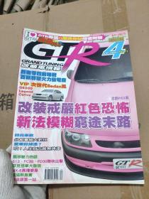 GTR改装车情报2006  4