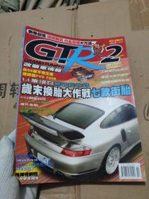 GTR改装车情报2006  2