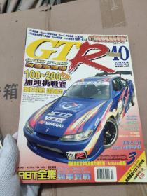 GTR改装车情报2004 10