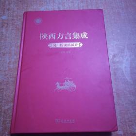 陕西方言集成﹒铜川杨陵韩城卷