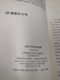 汉字的结构及其流变