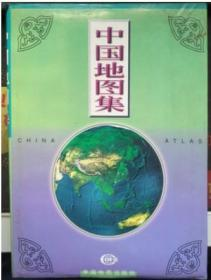 中国地图集精装1999年二版8印