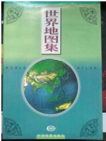 世界地图集精装1999年二版7印