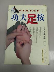 功夫足按——医武功夫系列(原版库存)