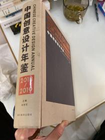 中国创意设计年鉴2018/2019