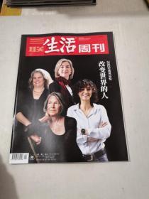 三联生活周刊2020 42