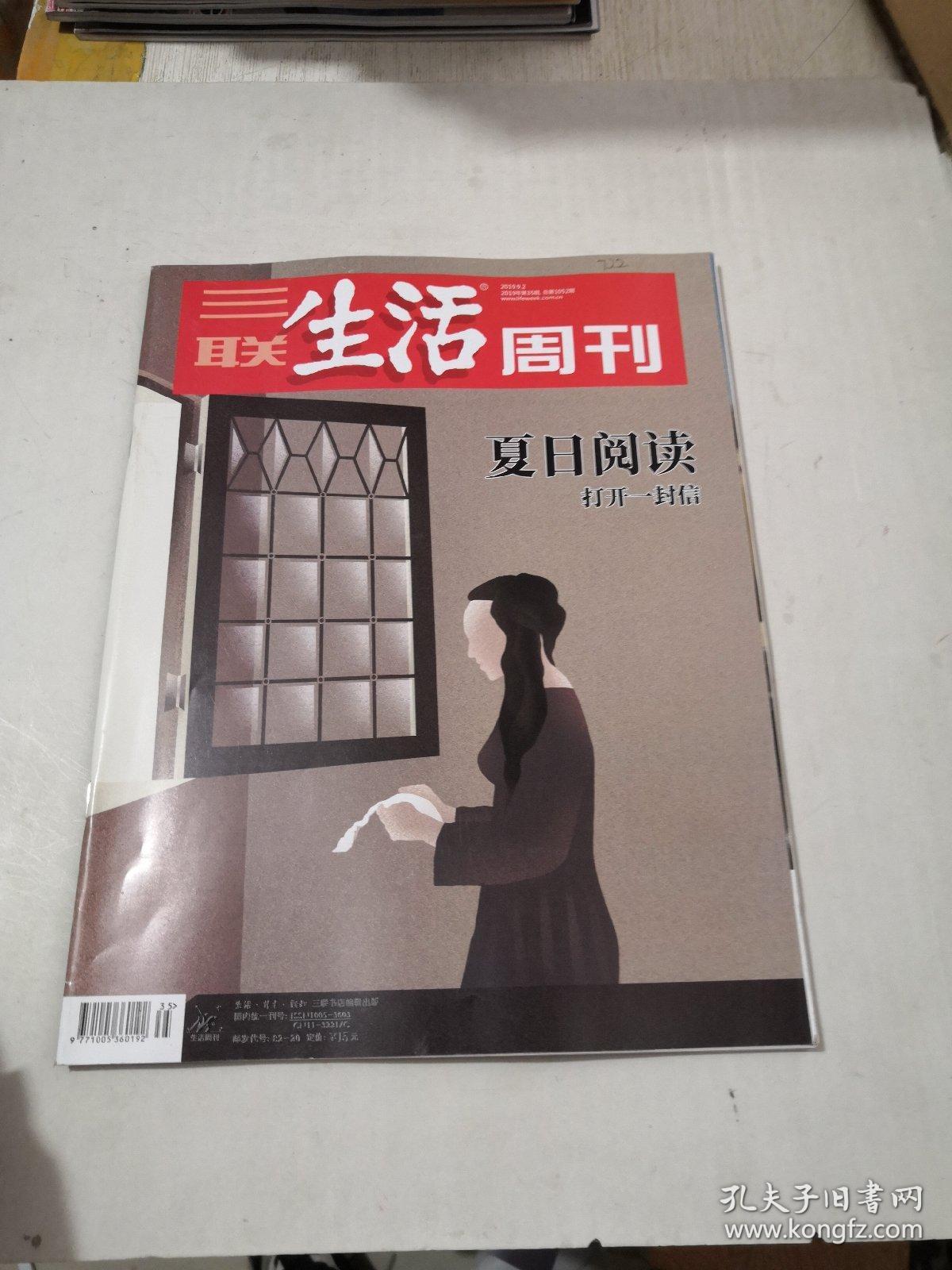 三联生活周刊2019 35