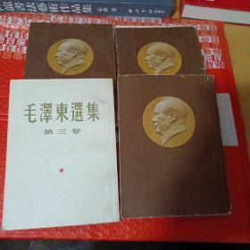毛泽东选集。
