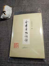 金匮要略语译