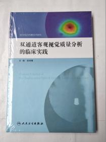 双通道客观视觉质量分析的临床实践/屈光性白内障手术系列【未拆封】