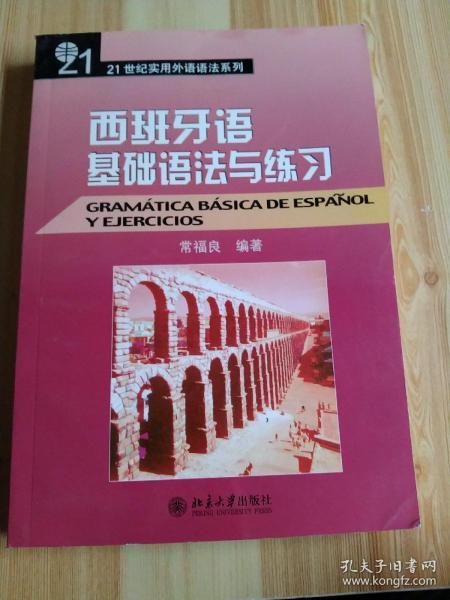 西班牙语基础语法与练习