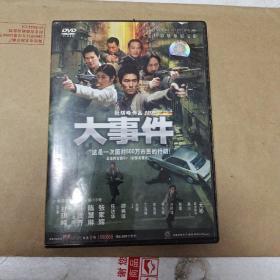 DVD一碟装 《大事件》