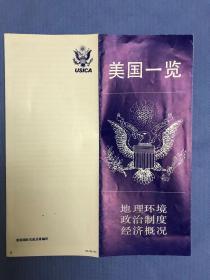 美国一览(美国国际交流总署USICA90年代版 美国概况介绍手册)