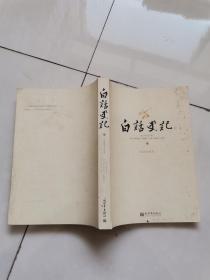 白话史记白话全译本,中