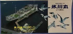 日文原版:冰川丸(导游册) 1980年代版