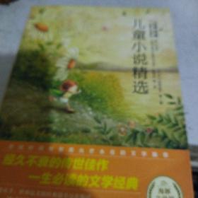 世界经典儿童文学:儿童小说精选