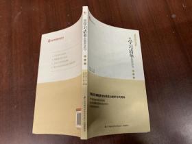 用学习清单反思学习 中学版 学习型课堂丛书