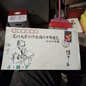 夏衍文学创作生涯六十年展览  徐中玉   沈宁  等名人签名信封