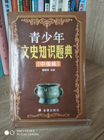 青少年文史知识题典(中国篇)